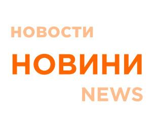 Новости от 28.08.18 - Винярський Ярослав Михайлович