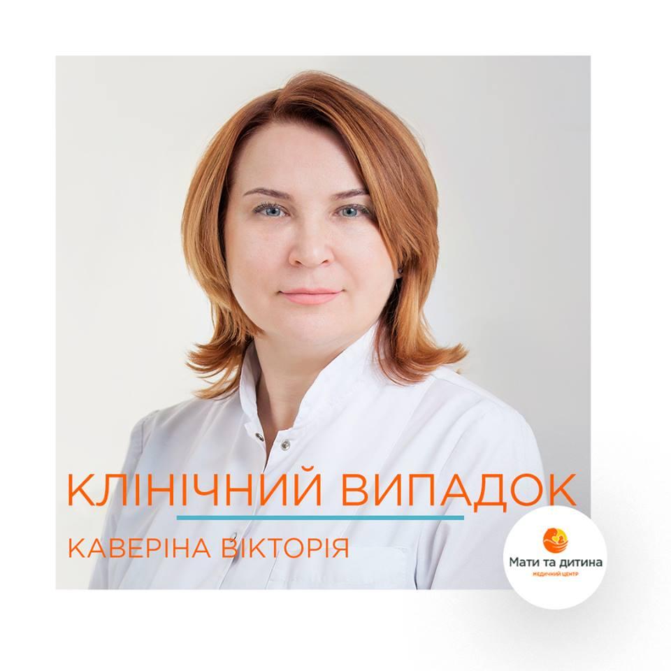 Клинический случай #2 - врач Виктория Каверина
