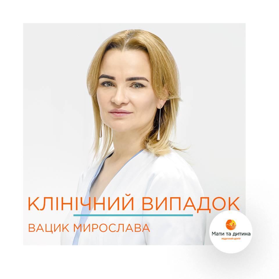 Клинический случай #4 - врач Мирослава Вацик
