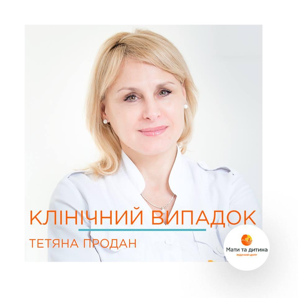 Клинический случай #3 - врач Продан Татьяна