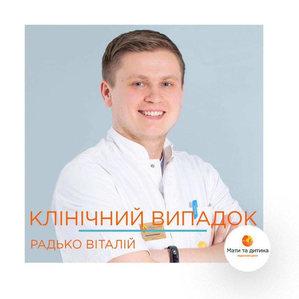 Клинический случай #1 - врач Виталий Радько