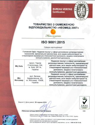 ISO 9001:2015 (Оболонь, Житомир)