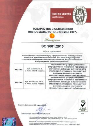 ISO 9001:2015 (ЛБ, ПБ)