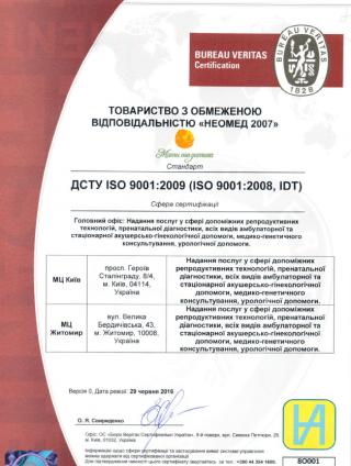ISO 9001:2008 (Оболонь, Житомир)